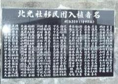 「北光社移民団入植者名」碑(北見市)