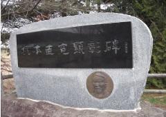 坂本直寛顕彰碑(北見市北光)